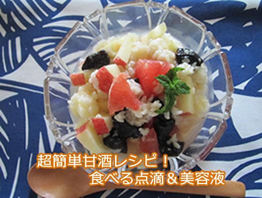 超簡単甘酒レシピ!麹とお湯だけ4時間でできる酵素たっぷり食べる美容液!