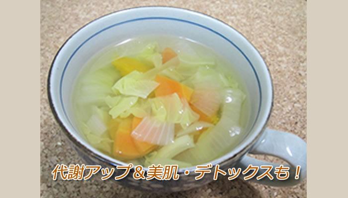 野菜スープ簡単レシピ!ファイトケミカルパワーで代謝をアップ!美肌もデトックスも♪