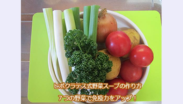 ヒポクラテス式野菜スープの作り方!栄養たっぷり身体にやさしく免疫力アップ♪