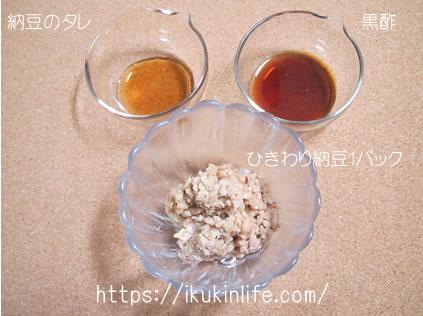 酢納豆の材料です。