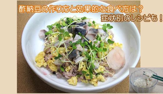 酢納豆の作り方や効果的な食べ方とは?免疫力アップなどアレンジレシピも!