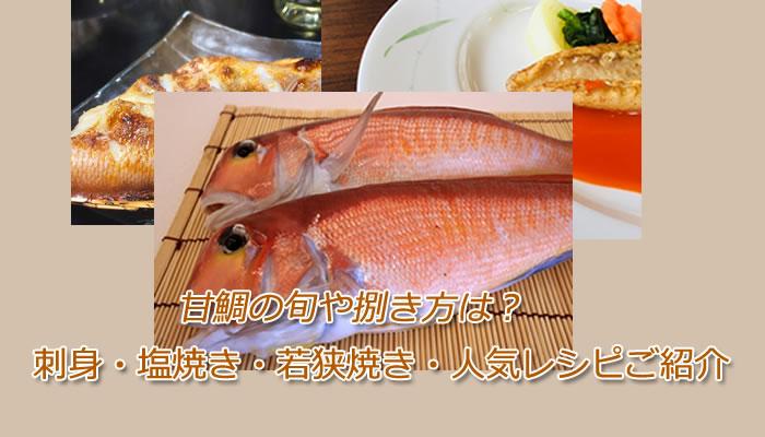 甘鯛レシピです。