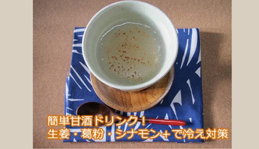 甘酒で薬膳ドリンク簡単レシピ!生姜・葛粉・シナモン+で冷え対策