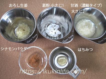 甘酒+生姜・シナモン・はちみつドリンクの材料です。