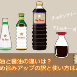 たまり醤油の使い方・作り方はこちら。