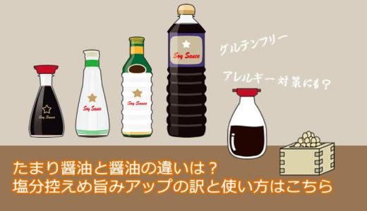 たまり醤油と醤油の違いは?塩分控えめ旨みアップの訳と使い方はこちら