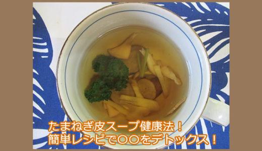 たまねぎ皮スープ健康法!〇〇デトックスで腸内環境を整えて免疫力をアップ