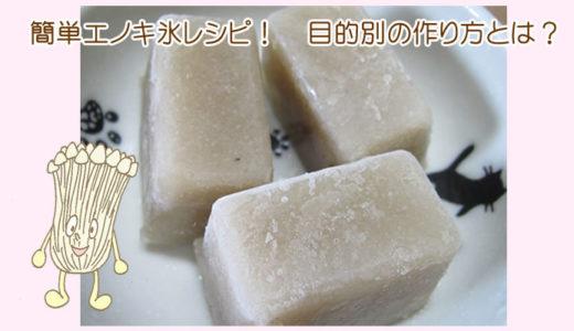 エノキ氷簡単レシピ!15分・30分でOK!目的別作り方と働きとは?