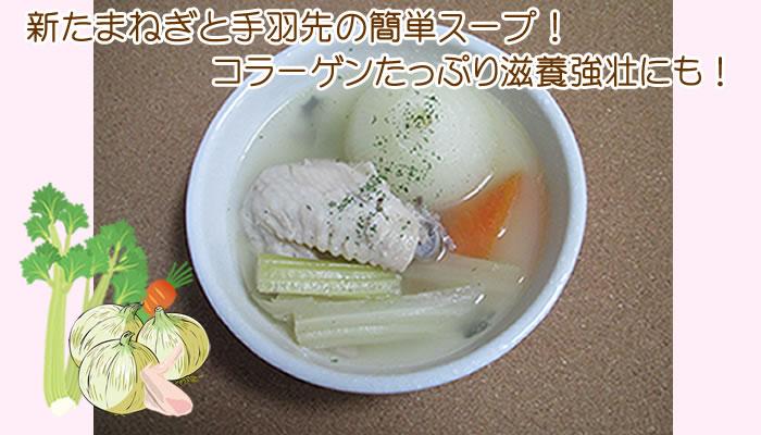 新玉ねぎと手羽先のカンタンスープです。