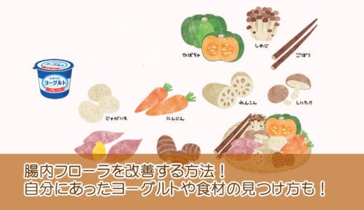 腸内フローラを改善する方法!食物繊維や乳酸菌・自分にあったヨーグルトの見つけ方も!